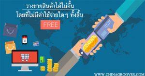 freeweb-