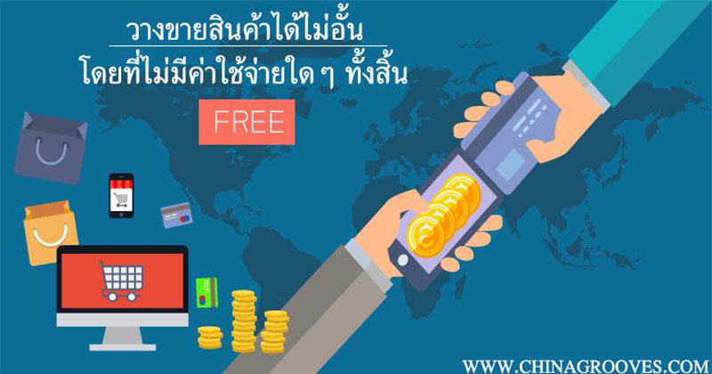 การวางขายสินค้าฟรีหมายถึงอะไร